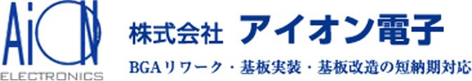 株式会社アイオン電子